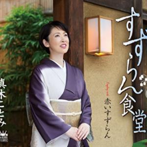 真木ことみ「すずらん食堂」(作詞・池田充男、作曲・徳久広司)