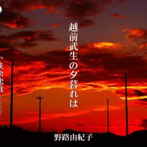 野路由紀子「越前武生の夕暮れは」(作詞・吉田ときお、作曲・合田道人)