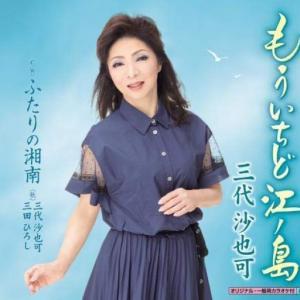 三代沙也加「もういちど江ノ島」(作詞・岩本亮、作曲・伊藤雪彦)