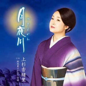 上杉香緒里「月夜川」(作詞・城岡れい、作曲・徳久広司)