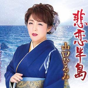 山口ひろみ「悲恋半島」(作詞・麻こよみ、作曲・岡千秋)