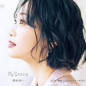 西田あい「My Story」(作詞・松井五郎、作曲・林哲司)