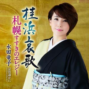 水田竜子「桂浜哀歌」(作詞・森田いづみ、作曲・宮下健治)