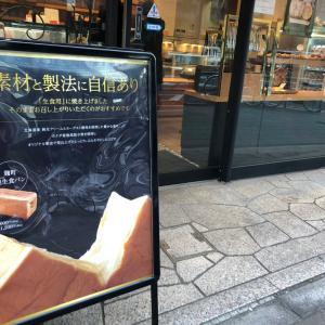 麹町 純生食パン