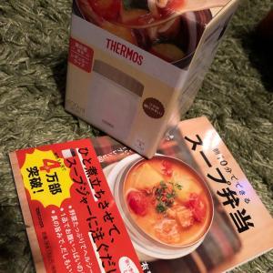 B013、朝10分でできるスープ弁当