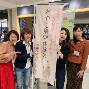 おやこ服学でママハピEXPO@ららぽーと新三郷へ初ブース出展!!