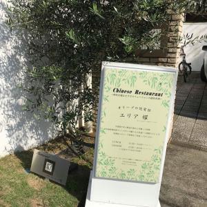 横浜の山手隠れ家館で中国料理世界チャンピオンがつくるフレンチ懐石のような創作新中国料理!