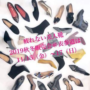 疲れない美人靴☆11/15-17インポートシューズshop terrace秋冬販売会 in 東京