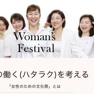 女性のための文化祭とソーシャル・ビジネス・フォーラム2019