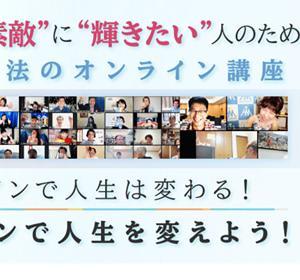 マナー界のカリスマから学べるオンラインで成功する魅せ方!!