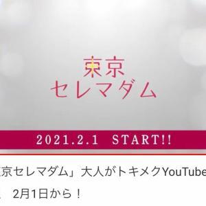 YouTubeの予告といちごのデザート春巻き!!