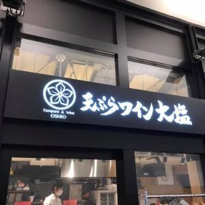 天ぷらとワインとサプライズ@天ぷらとワイン大塩 日比谷店(日比谷OKUROJI)