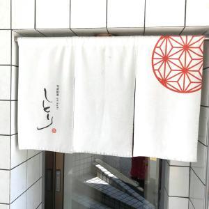 お料理、日本酒、盆栽と時を楽しむ旬席割烹 しとり(本駒込)