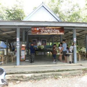 日帰りで、ペッチャブリー県にあるノーンヤープローン温泉に行ってきた【タイの日々part368】