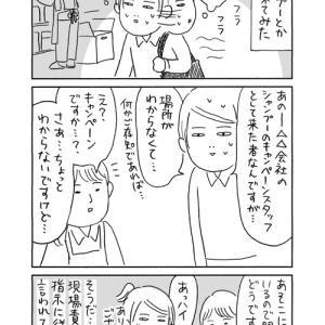 【バイト話2】何もかも謎のキャンペーン