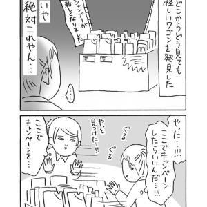 【バイト話3】無から生み出した仕事