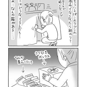 【バイト話4】見つけてしまった