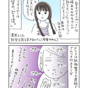【紹介】ざわつくドラマ