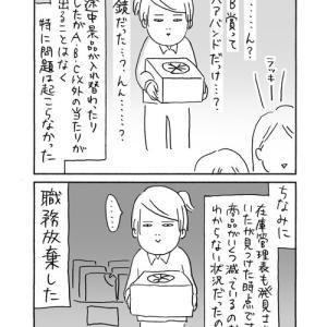 【バイト話6】リーダーは私
