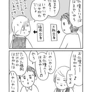 お仏壇の〜〜
