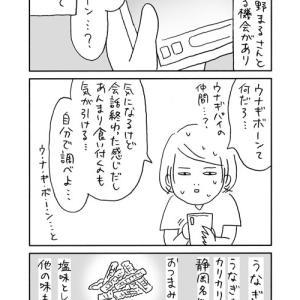 うなぎボーン