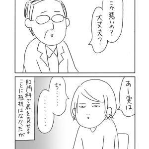 【痔になった話4】無害なウソ