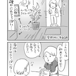 【痔になった話5】完全在宅スタイル