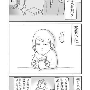 【痔になった話7】冊子の内容