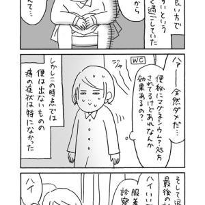 【痔になった話8】何かを見た先生