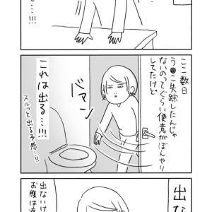 【痔になった話9】営業終了