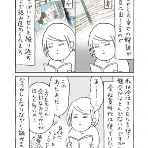 【本紹介】マンガでわかるExcel