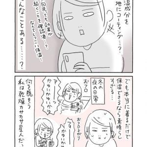 【紹介】着るだけモイスチャー生活