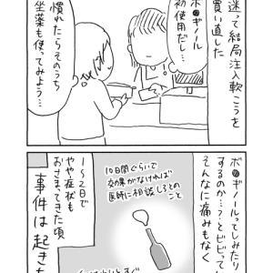 【痔になった話14】逃れられない