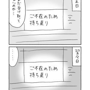 【退職話12】保険証の行方
