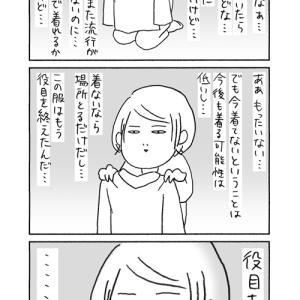 着なくなった服の役目