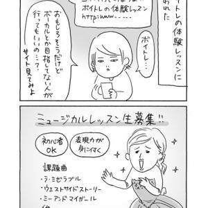 【レッスン話1】習い事を始めたい