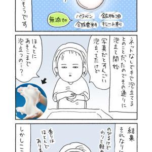 【紹介】タナカミネラルソープを使ってみた話