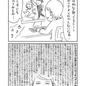 【レッスン話2】ミュージカルの予習