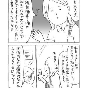 【レッスン話3】大きい声が出したい