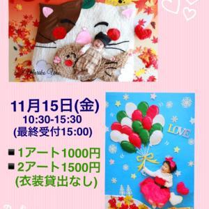 【参加者募集】11/15(金)子育て交差点2019☆おひるねアート撮影会@行徳