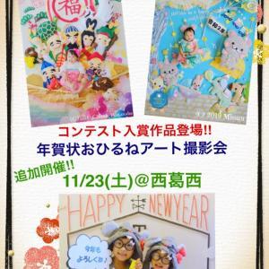 【追加開催決募集!!】11/23(土)年賀状おひるねアート撮影会@西葛西