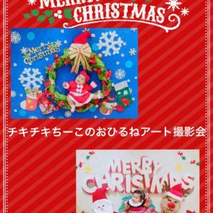 【追加開催決定!!】12/25(水)チキチキちーこの「クリスマス」おひるねアート撮影会@西葛西