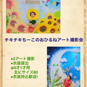【参加者募集】7/4(木)チキチキちーこの撮影会「七夕」「向日葵」@西葛西