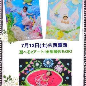 【参加者募集】7/13(土)すくすく×ちーこのおひるねアート撮影会@西葛西