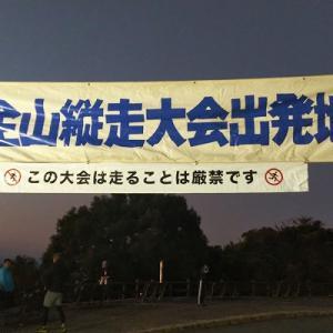 2019 KOBE 六甲全山縦走大会