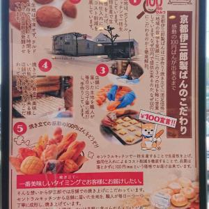 感動の100円パン
