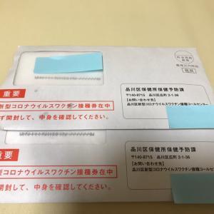 高齢両親に新型コロナワクチン接種券
