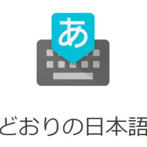グーグル日本語入力のバックアップ(パソコン・スマホ)