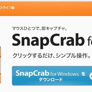 SnapCrabというパソコン用スクリーンキャプチャソフト導入