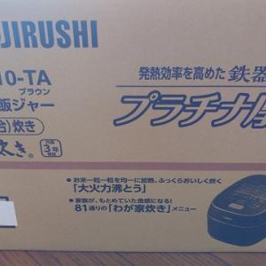 炊飯器NW-JB10-TAを購入!